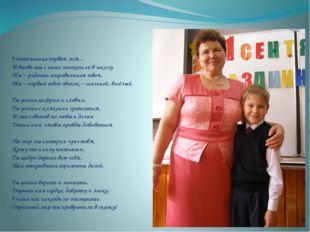 Учительница первая моя... И вновь ты с нами поступила в школу. Мы – радость н