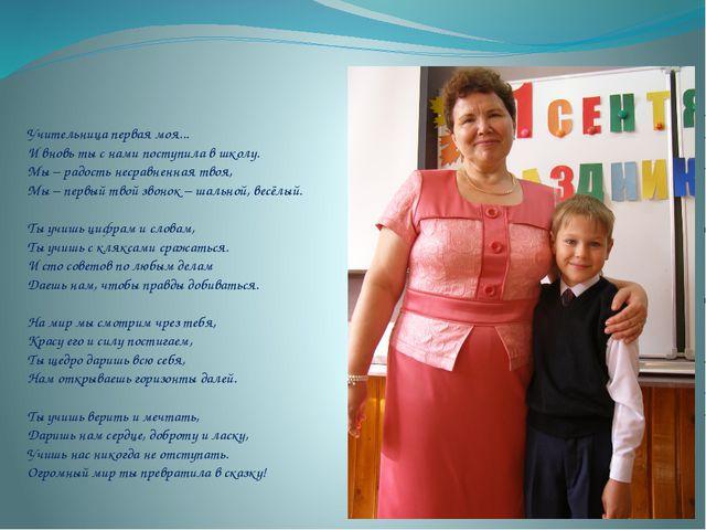 Учительница первая моя... И вновь ты с нами поступила в школу. Мы – радость н...