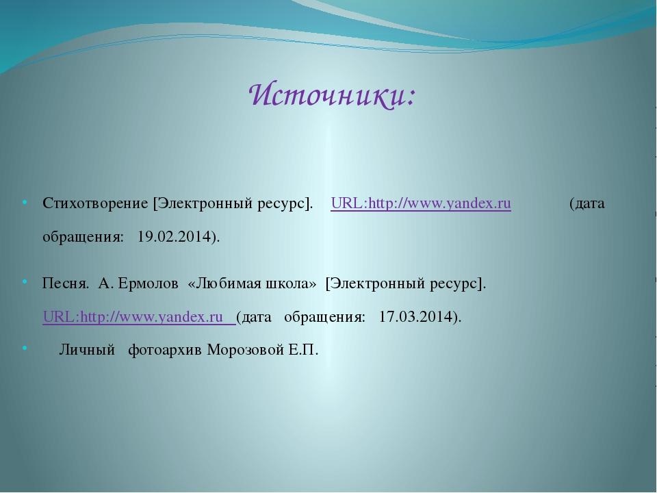 Источники: Стихотворение [Электронный ресурс]. URL:http://www.yаndex.ru (дата...