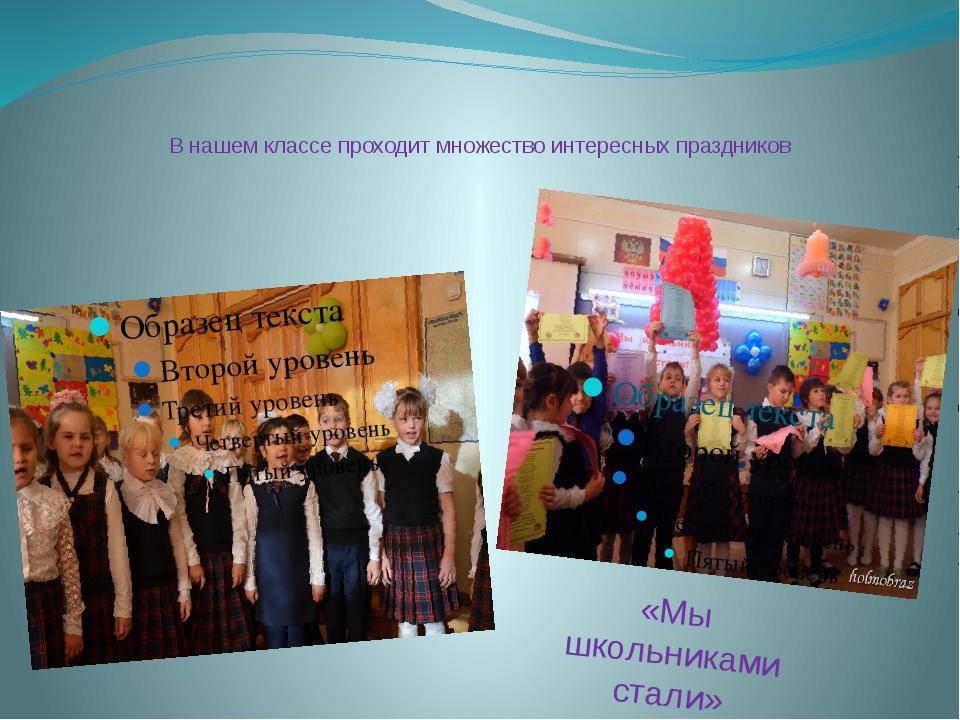 В нашем классе проходит множество интересных праздников «Мы школьниками стали»