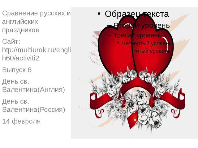 Сравнение русских и английских праздников Сайт: htp://multiurok.ru/english60/...