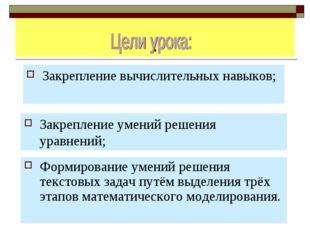 . Формирование умений решения текстовых задач путём выделения трёх этапов мат