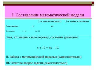 I. Составление математической модели 1-я автостоянка 2-я автостоянка Было маш