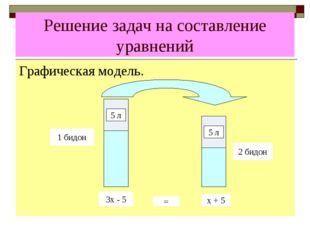 Решение задач на составление уравнений Графическая модель. 5 л 5 л 1 бидон 2