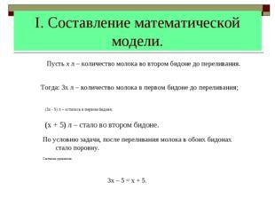 I. Составление математической модели. Тогда: 3х л – количество молока в перво