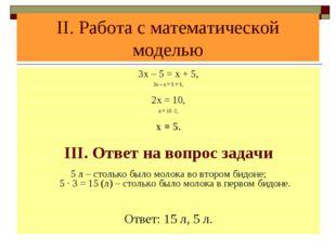II. Работа с математической моделью III. Ответ на вопрос задачи 3х – х = 5 +
