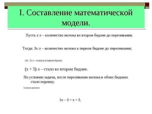 I. Составление математической модели. Тогда: 3х л – количество молока в перво...