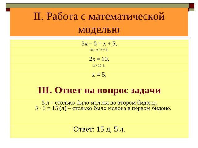 II. Работа с математической моделью III. Ответ на вопрос задачи 3х – х = 5 +...