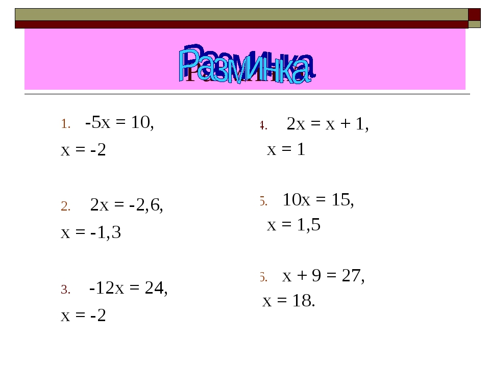 Разминка 2х = х + 1, х = 1 5. 10х = 15, х = 1,5 6. х + 9 = 27, х = 18. 1. -5х...
