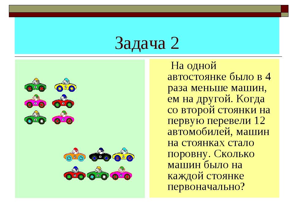 Задача 2 На одной автостоянке было в 4 раза меньше машин, ем на другой. Когда...