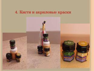 4. Кисти и акриловые краски