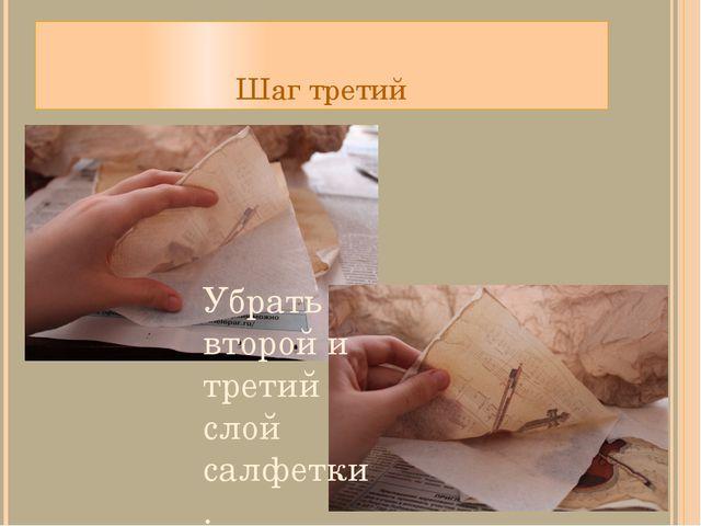 Шаг третий Убрать второй и третий слой салфетки.