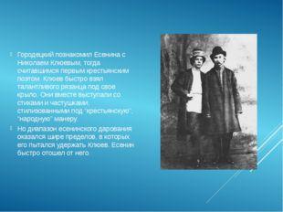 Городецкий познакомил Есенина с Николаем Клюевым, тогда считавшимся первым кр