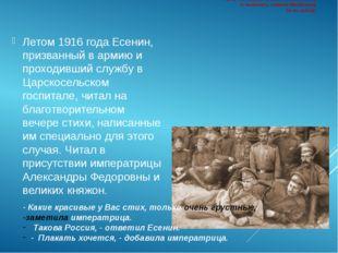 Летом 1916 года Есенин, призванный в армию и проходивший службу в Царскосельс