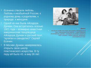 Есенина спасала любовь… Любовь к необъятной России, к родному дому, к родител