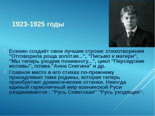 """1923-1925 годы Есенин создаёт свои лучшие строки: стихотворения """"Отговорила р"""