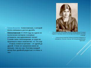 Галина Артуровна Бениславская, с которой поэта связывала долгая дружба. Бени