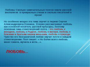 ЛЮБОВЬ… Любовь! Сколько замечательных поэтов земли русской воспели ее в прекр