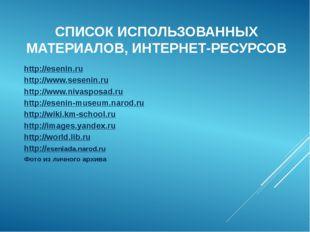 СПИСОК ИСПОЛЬЗОВАННЫХ МАТЕРИАЛОВ, ИНТЕРНЕТ-РЕСУРСОВ http://esenin.ru http://w