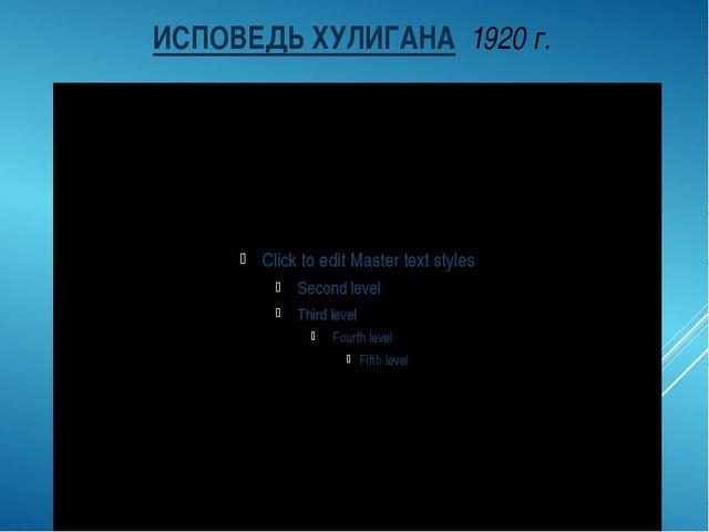 ИСПОВЕДЬ ХУЛИГАНА 1920 г.