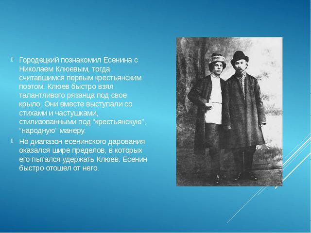 Городецкий познакомил Есенина с Николаем Клюевым, тогда считавшимся первым кр...