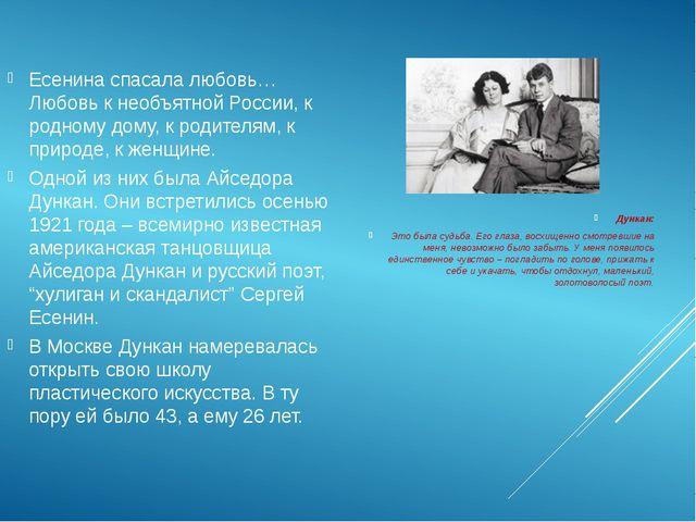 Есенина спасала любовь… Любовь к необъятной России, к родному дому, к родител...