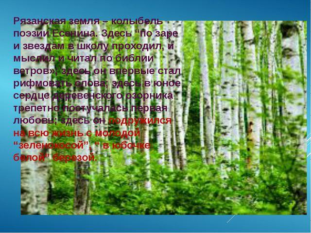 """Рязанская земля – колыбель поэзии Есенина. Здесь """"по заре и звездам в школу..."""