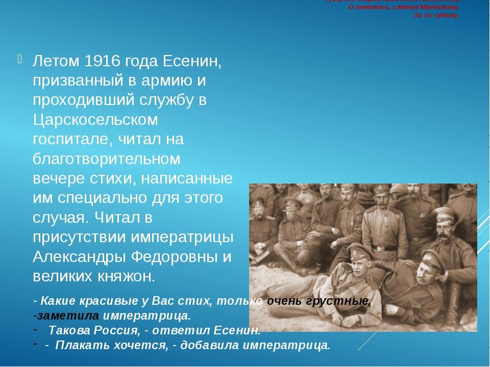 Летом 1916 года Есенин, призванный в армию и проходивший службу в Царскосельс...
