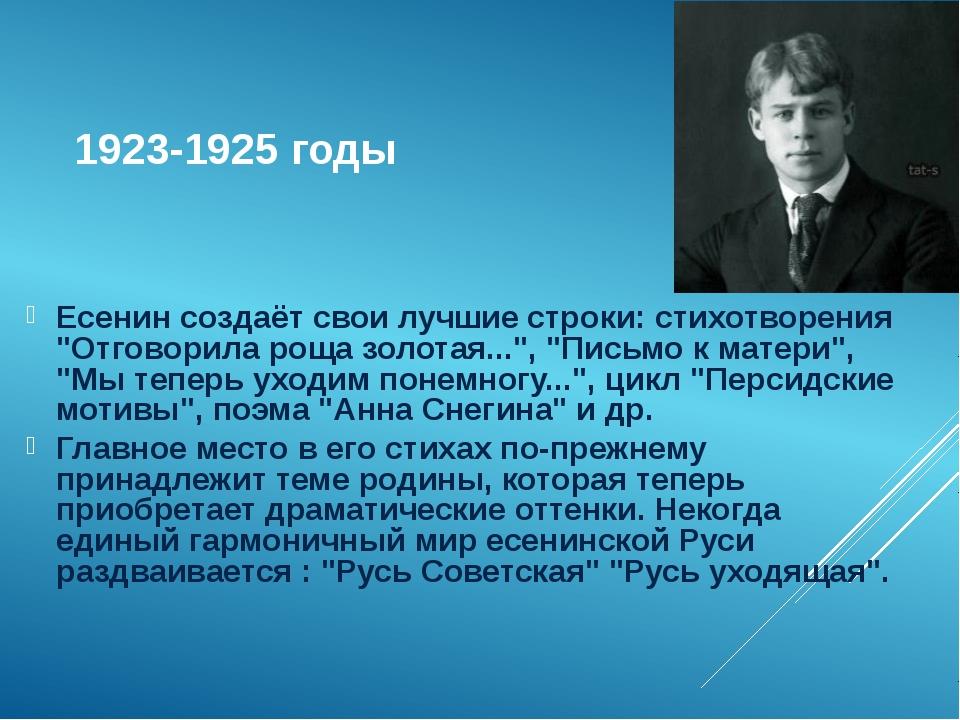 """1923-1925 годы Есенин создаёт свои лучшие строки: стихотворения """"Отговорила р..."""