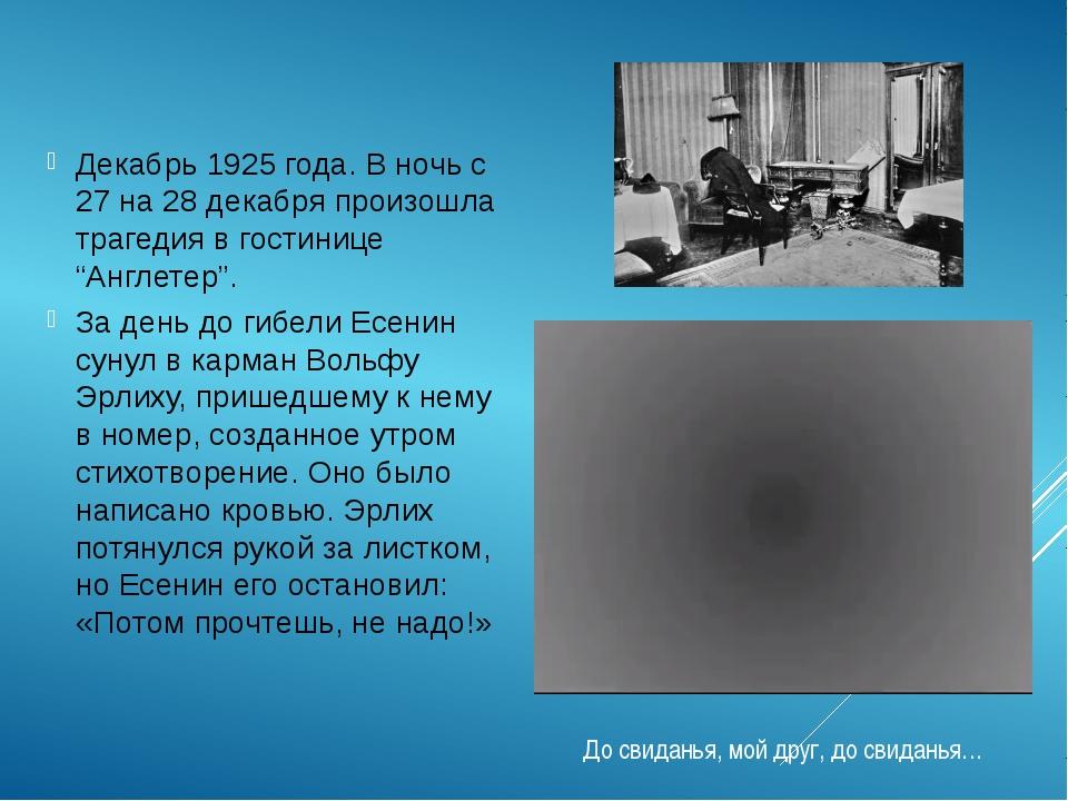 """Декабрь 1925 года. В ночь с 27 на 28 декабря произошла трагедия в гостинице """"..."""