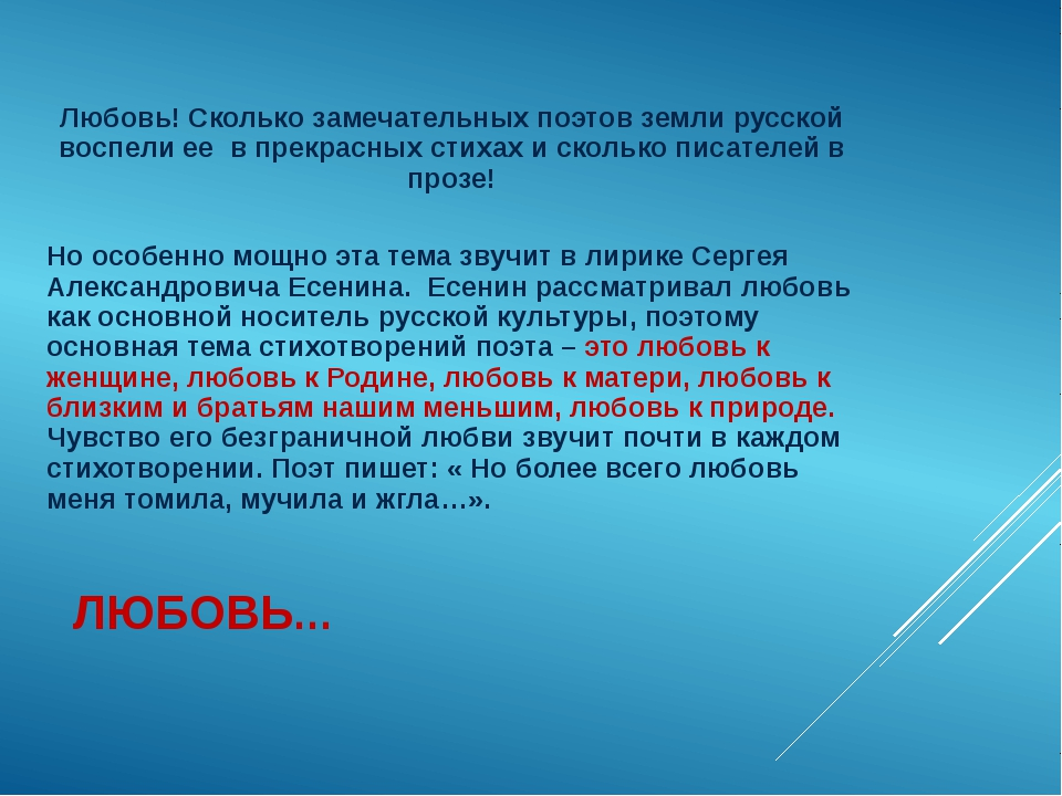 ЛЮБОВЬ… Любовь! Сколько замечательных поэтов земли русской воспели ее в прекр...