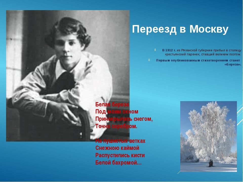 Переезд в Москву В 1912 г. из Рязанской губернии прибыл в столицу крестьянски...