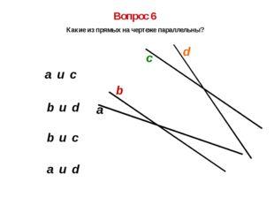 b и c b и d a и d a и c Вопрос 6 Какие из прямых на чертеже параллельны? а b