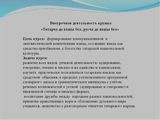 Внеурочная деятельность кружка «Татарча да яхшы бел, русча да яхшы бел»  Це...