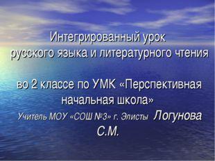 Интегрированный урок русского языка и литературного чтения во 2 классе по УМ