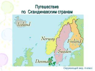 Путешествие по Скандинавским странам Окружающий мир, 4 класс