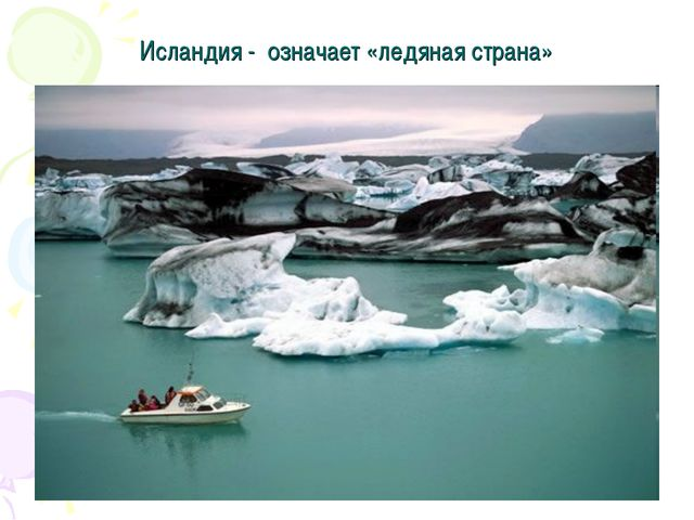 Исландия - означает «ледяная страна»