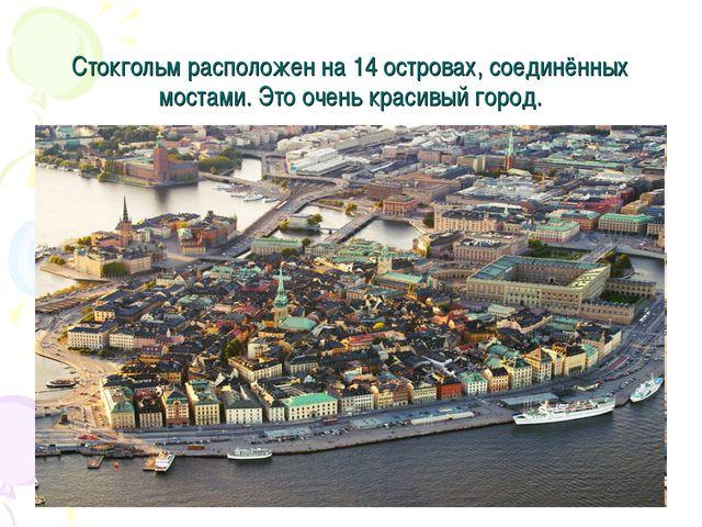 Стокгольм расположен на 14 островах, соединённых мостами. Это очень красивый...