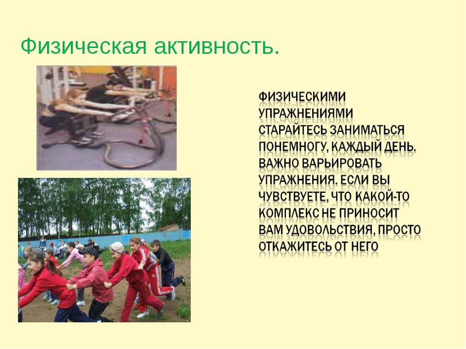 Физическая активность.