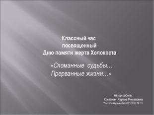 Классный час посвященный Дню памяти жертв Холокоста «Сломанные судьбы… Прерва