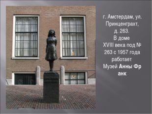 г. Амстердам, ул. Принценграхт, д.263. В доме XVIII века под № 263 с 1957 го