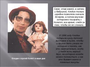 Клодин с куклой Колетт в наши дни Сама став мамой, а затем, и бабушкой, Клоди