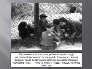 Родственники прощаются с ребенком через ограду центральной тюрьмы гетто, где