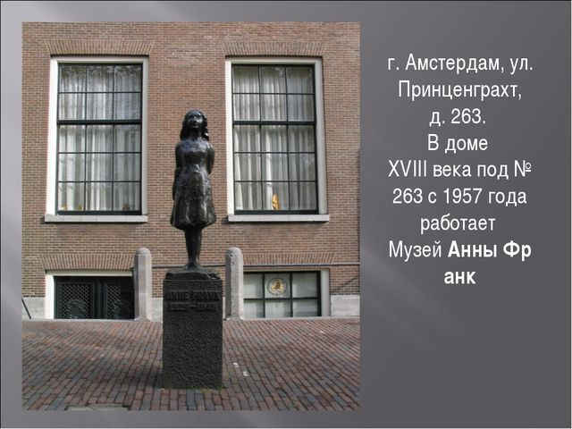г. Амстердам, ул. Принценграхт, д.263. В доме XVIII века под № 263 с 1957 го...