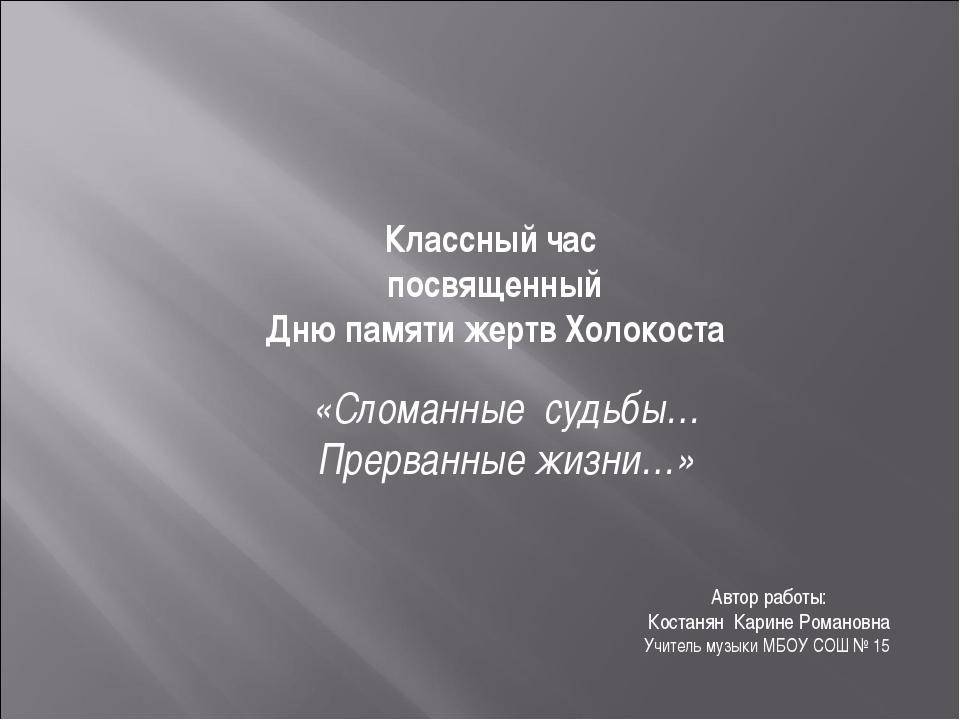 Классный час посвященный Дню памяти жертв Холокоста «Сломанные судьбы… Прерва...