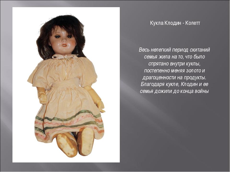 Кукла Клодин - Колетт Весь нелегкий период скитаний семья жила на то, что был...