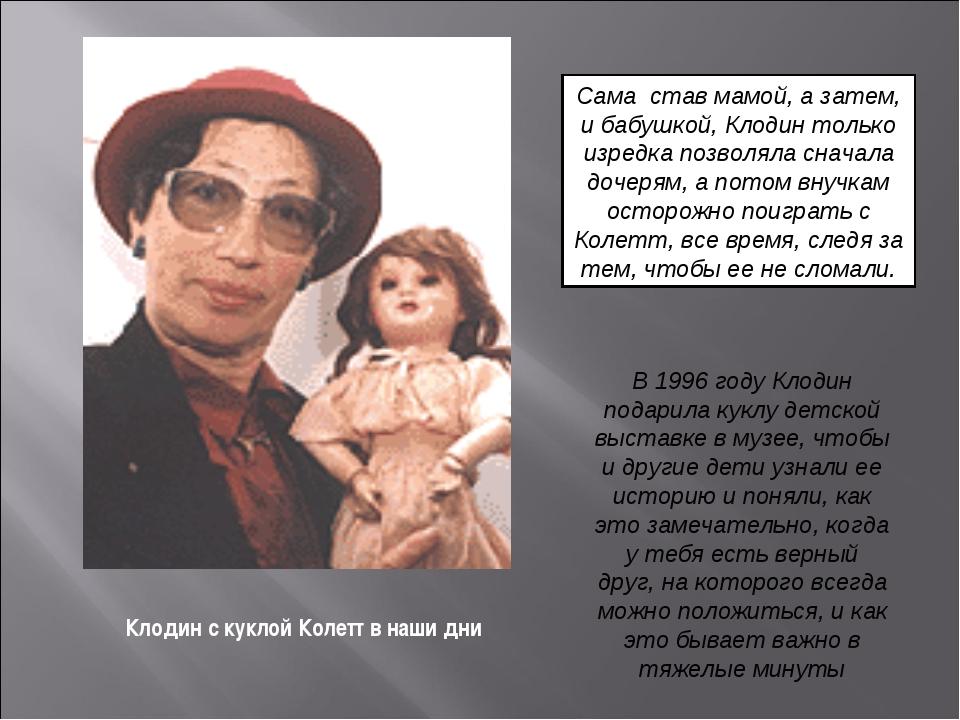 Клодин с куклой Колетт в наши дни Сама став мамой, а затем, и бабушкой, Клоди...