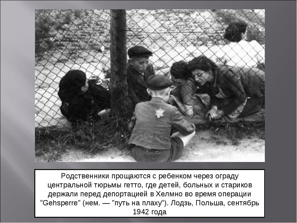 Родственники прощаются с ребенком через ограду центральной тюрьмы гетто, где...