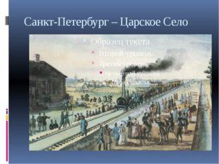 Санкт-Петербург – Царское Село