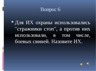"""Вопрос 6 Для ИХ охраны использовались """"стражники стоп"""", а против них использо"""